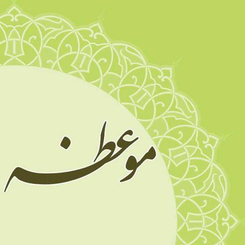 در مورد موعظه و جایگاه آن در تعالیم اسلامی توضیح بفرمایید.