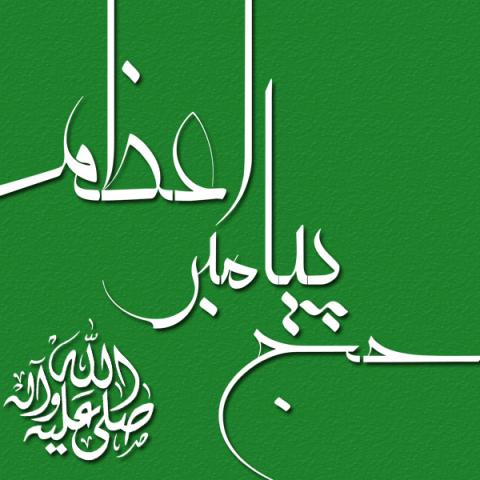 حضرت محمد (صلی الله علیه وآله) چند بار حج رفتند و نام حج ها چه بود؟