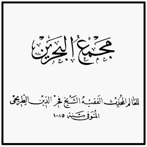 «شیخ الطریحی» که بود و اعتبار کتاب «مجمع البحرین» در کتاب ها و نزد فقهای شیعه چقدر است؟