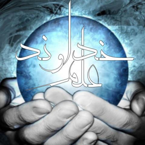 سوالم درباره علم خدا و اختیار انسان هست. دین از طرفی از اختیار دفاع میکند و از طرف دیگر از علم خدا به اعمالی که قرار است اختیاری انجامش بدیم و هنوز مشخص نیست چی هستند