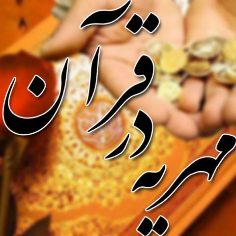 از منظر قرآن، فلسفه مهریه ای که برای زنان در نظر گرفته شده چیست؟