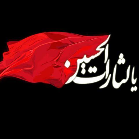 چرا پرچم لثارات الحسین(علیه السلام) سرخ رنگ است!؟