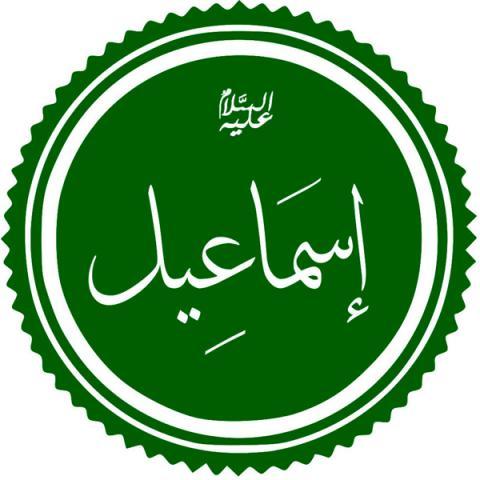 سن حضرت اسماعیل(علیه السلام) چقدر بود که همراه پدر برای ذبح شدن رفت؟ و چرا قرآن، فرزند حضرت ابراهیم را غلام حلیم خطاب کرد؟