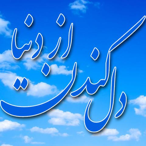 امام جعفر صادق (علیه السلام) فرمود: همه خوبی ها در خانه ای قرار داده شده که کلید آن دل برکندن از دنیا است