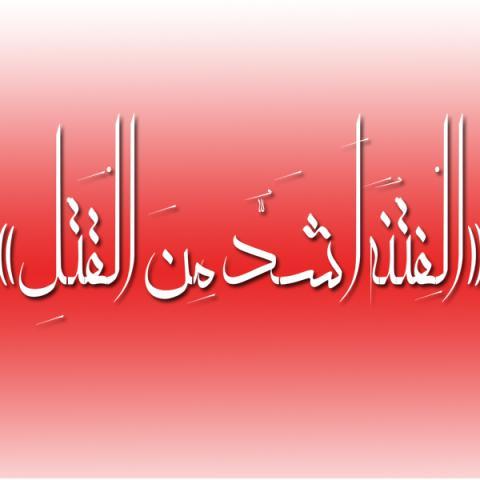 «الْفِتْنَهُ أَشَدُّ مِنَ الْقَتْلِ» منظور چه فتنه ای است؟