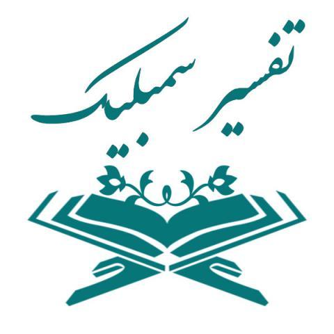 آیا تفسیر تمثیلی، استعاری و سمبلیک از قرآن، تاکنون انجام شده و آیا ضرورت دارد؟