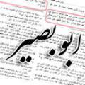 ابوبصیر یوسف بن حارث را معرفی بفرمائید.