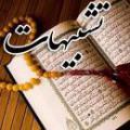 در قرآن تشبیهات و کنایات متعددی آمده (مانند تشبیه به خانه عنکبوت و یا الاغ بارکِش و...)؛ از چه راهی می توانم تمام این موارد را پیدا کنم؟