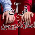 آیا در قرآن به غیر از آیات 34 و 35 سوره نساء، آیاتی وجود دارد که به اختلافات زوجین و راه حل های آن اشاره کرده باشد؟