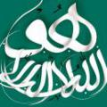 چرا خداوند در قرآن ضمیر هو به خود اختصاص داده؟