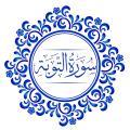علت این که سوره توبه با بسم الله آغاز نمی شود چیست؟