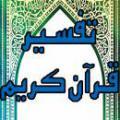 این که هر کسی می تواند قرآن را هر طور که می خواد به عقل خودش تفسیر کند آیا ضعف قرآن نیست؟