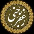 آیا ماجرای اسلام آوردن زعفر جنی و حضورش در کربلا و اعلام عزای عمومی در ایران بعد از مرگش صحت دارد؟