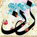 نگاه قرآن به زنان چیست؟