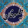 لطف کنید شرح مختصری در مورد معروف ترین فیلسوفان اسلامی و آثار فلسفی آنان ارائه بفرمائید.
